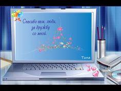 ***Для моих друзей!***