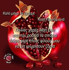 Happy New Year 2020, Greek Quotes, Kirchen, Mom And Dad, Good Morning, Affirmations, Wish, Seasons, Buen Dia