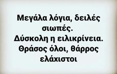 Θράσος όλοι, θάρρος ελάχιστοι... Favorite Quotes, Best Quotes, Love Quotes, Inspirational Quotes, Random Quotes, Funny Greek Quotes, Quotes And Notes, Quote Of The Day, Quotations