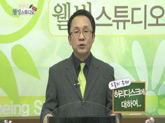 허리디스크, 비수술적 한방 치료법(Lumbar disc treatment by korean medicine)-우리들한의원 김수범박사-한방건강TV제공  동영상 http://youtu.be/sC4c_loYkvY  허리디스크의 비수술적 한방치료법, 한의학에서의 허리디스크의 원인, 증상, 치료법에 대한 이야기다.  허리디스크의 주된증상과 허리디스크의 발병원인에 대하여 설명하였다. 디스크가 단순하게 불거져 나온것을 수술로서 제거하는 것이 아니다. 체형교정과 디스크가 오게되는 한의학적 원인, 사상체질적 원인에 따라 다르게 치료한다. 요즘의 한의학적 히리듸스크치료는 기존의 침, 뜸 , 한약, 부항, 물리치료 외에도 추나요법, 봉침요법, 약침요법, 매선요법, 침도요법등을 이용하여 비수술적으로   한의학적 통증과 바른자세, 체형교정과 원인.치료법 http://www.iwooridul.com/lumbardisc  free app http://www.iwooridul.com/app-update