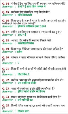 gk questions and answers english * gk questions and answers in english ; gk questions and answers in english for kids ; gk questions with answers in english ; gk questions and answers english General Knowledge Quiz Questions, Gk Questions And Answers, General Knowledge Book, Gernal Knowledge, Knowledge Quotes, Question And Answer, This Or That Questions, Ias Study Material, Current Affairs Quiz