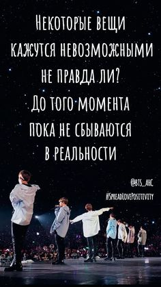 Poem Quotes, Motivational Quotes, Poems, Russian Quotes, Bts And Exo, Spread Love, Positivity, Kpop, Album