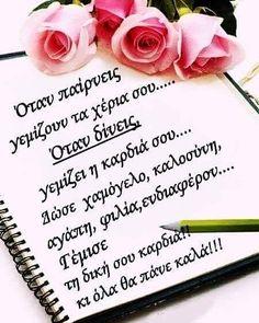 """7 """"Μου αρέσει!"""", 0 σχόλια - joannaconstantinou (@ioa2675) στο Instagram Friendship Poems, Greek Quotes, True Words, Good Morning, Positive Quotes, Quotations, Me Quotes, Positivity, Messages"""