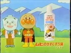【TVCM】それいけ!アンパンマン ムヒ きずぐすり 池田模範堂(1991年03月)Anpanman Japanese TV Animation...