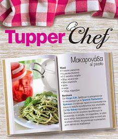 Συνταγες με προϊοντα της Tupper: Μακαρονάδα al pesto Tupperware, Pesto, Tub