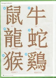 cross stitch Chinese inspired motifs including the characters for the years 5 total: Cross Stitch Bookmarks, Cross Stitch Borders, Cross Stitch Baby, Cross Stitch Alphabet, Cross Stitch Charts, Cross Stitch Designs, Cross Stitching, Cross Stitch Patterns, Charts And Graphs