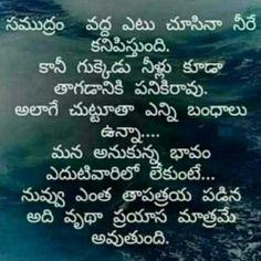 Quotations, Qoutes, Life Quotes, Teacher Appreciation Quotes, Telugu Inspirational Quotes, Beautiful Moon, Lesson Quotes, Durga, Morning Quotes