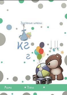 Kids Cards, Baby Boy, Happy Birthday, Pattern, Anime, Fictional Characters, Yandex, Profile, Board