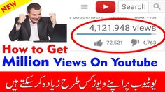 How to Get more Views on Youtube - Grow Youtube Channel - Urdu/Hindi Tut...
