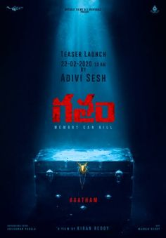 Upcoming Telugu Movie Gatham Release Date 2020 Psychological Thriller Movies, Thriller Film, It Movie Cast, It Cast, Girl Number For Friendship, Movie Teaser, Music Composers, Story Video, Movie Releases