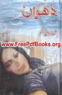 Inka by anwaar siddiqui part 1 free download in pdf inka by dhuan novel by muhammad farooq anjum free download in pdf dhuan novel by muhammad farooq fandeluxe Ebook collections