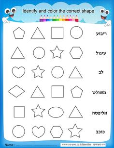 Identify Shapes Worksheet Kindergarten Identify and Color the Correct Shape Colorful Printable Kids Letter M Worksheets, 3d Shapes Worksheets, Shapes Worksheet Kindergarten, Sequencing Worksheets, 1st Grade Worksheets, Free Printable Worksheets, Worksheets For Kids, Printable Coloring, Bar Graphs