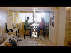 IKEA 「平淡是幸福」電視廣告完整版 - YouTube