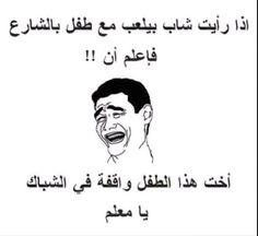 هههههههه تحشيش