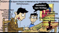 Ήγουμενίτσα: Μια πολύ χρήσιμη εκδήλωση στην Ηγουμενίτσα για παιδιά αλλά και μεγάλους που σερφάρουν στο διαδίκτυο...