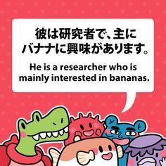 彼は研究者で、主にバナナに興味があります。#fuguphrases #nihongo