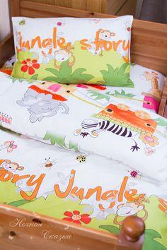Комплект в кроватку детское постельное белье `Джунгли`. А Ваш малыш любит путешествовать?   Яркий и красочный поезд с веселыми животными увезет во сне Вашего малыша в удивительное путешествие  по джунглям. Кого здесь только нет: зебры, львы, слоны, жирафы и целая куча обезьянок!
