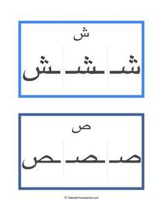 Arabic Alphabet Letters, Learn Arabic Alphabet, Alphabet Crafts, Childhood Education, Kids Education, Islam For Kids, Arabic Lessons, Arabic Language, Learning Arabic