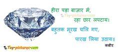 kabir ke dohe in hindi with images
