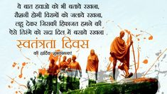 Happy Independence Day Wishes, Independence Day Photos, 15 August Independence Day, Indian Independence Day, 15 August Photo, August 15, August Pictures, August Quotes, Joy And Happiness
