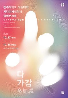 poster design Graduation Exhibition poster for Cheong-ji University Visual Communication Design Poster Art, Poster Design, Graphic Design Posters, Typography Poster, Graphic Design Inspiration, Print Design, Web Design, Layout Design, Nail Design