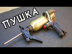 Как сделать Пушку из Распылителя для Воды своими руками | SprayKiller 300 - YouTube