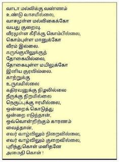 Our social Life Tamil Motivational Quotes, Inspirational Quotes, Fine Quotes, Best Quotes Images, Self Confidence Quotes, True Words, True Sayings, General Knowledge Facts, Life Lesson Quotes