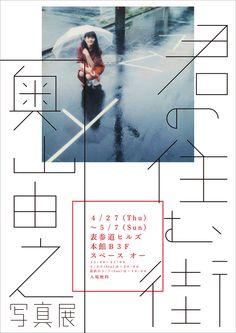 Typographic Logo, Typography Poster, Graphic Design Typography, Japanese Poster Design, Japanese Design, Layout Design, Design Art, Type Design, Web Design