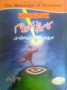 Free download or read online start with why how great leaders or kamyabi ka paigham the massage of success a beautiful self help pdf book written by qasim ali shah fandeluxe Image collections