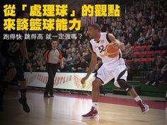 籃球筆記 - 從「處理球」的觀點來談籃球能力