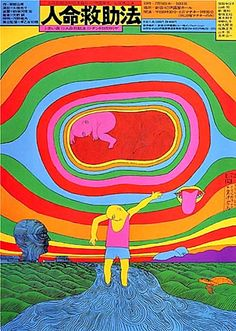 Kiyoshi Awazu, theater poster, 1972