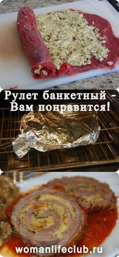 Рулет банкетный - Вам понравится! 300 Calorie Lunches, European Cuisine, 300 Calories, Russian Recipes, Carne, Meal Prep, Main Dishes, Food And Drink, Appetizers