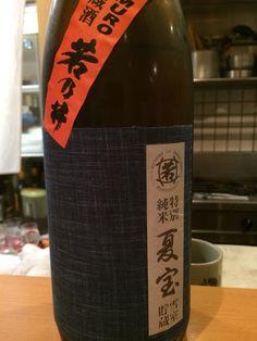 特別純米 若乃井 夏宝  山形県 若乃井酒造
