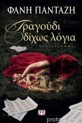 βιβλία ... κόκκοι ονείρων...: Η όμορφη Στεφανία είχε γεννηθεί κάτω από πολύ λαμπ...