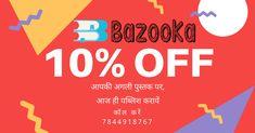 सभी पैकेज पर फ्लैट 10 % छूट #HoliOffer #HoliDiscount #SelfPublishing #BookPublishing #BookBazooka