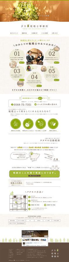 タカギ税理士事務所【サービス関連】のLPデザイン。WEBデザイナーさん必見!ランディングページのデザイン参考に(信頼・安心系) Best Web Design, Site Design, Book Design, Web Layout, Layout Design, Typography Layout, Japan Design, Wedding Dj, Web Design Inspiration