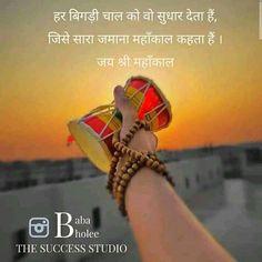 Shiva Linga, Mahakal Shiva, Shivaji Maharaj Wallpapers, Devon Ke Dev Mahadev, Mahadev Quotes, Shiva Shankar, Radha Krishna Love Quotes, Dear Zindagi, Lord Shiva Family