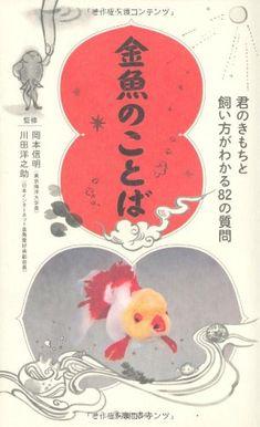 Amazon.co.jp: 金魚のことば-君のきもちと飼い方がわかる82の質問: 川田 洋之助: 本