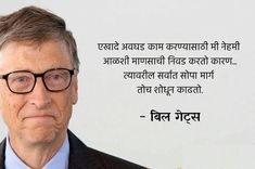 best motivational quotes in marathi inspirational quotes in marathi slogans status. friends thought can change your mind. Inspirational Quotes In Marathi, Marathi Quotes, Hindi Quotes, Inspiring Quotes, Motivational Good Morning Quotes, Marathi Status, Morning Msg, Life Quotes Pictures, Real Friendship Quotes