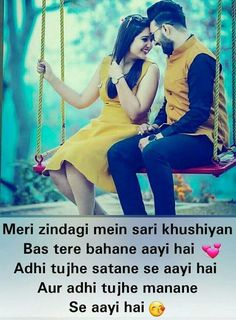 Yy Love Quotes In Hindi, Romantic Love Quotes, Sad Quotes, Love Sayri, True Love, Bad Attitude Quotes, Touching You, Couple Shoot, Make You Feel