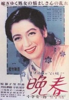 A Variation Of Ozus Film Post For Late Spring Featuring Setsuko Hara Spring Movie