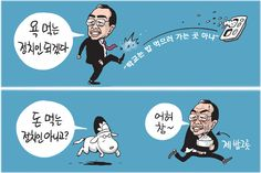 4월 22일 한겨레 그림판 : 한겨레그림판 : 만화 : 뉴스 : 한겨레