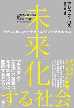 未来化する社会 世界72億人のパラダイムシフトが始まった (ハーパーコリンズ・ノンフィクション) | アレック ロス, 依田 光江 |本 | 通販 | Amazon