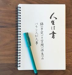 Japanese Quotes, Japanese Calligraphy, Favorite Words, Famous Quotes, Motto, Handwriting, Proverbs, Things To Think About, Poems
