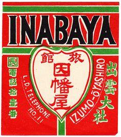 Giappone - Izumo Oyashiro - Inabaya Inn Hotel