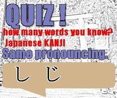 (1) KANJI Quiz ! 2 words【しじ】