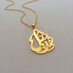 Hadeel - Gold plated, brass base. #هديل   #arabicnameneclace #personalized #goldplated #arabic #jewelry #hadeel