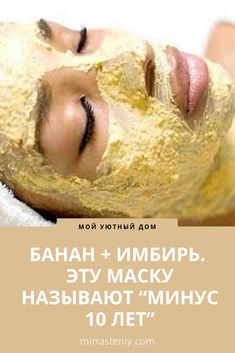 Awesome beauty tips for face hacks are available on our web pages. Have a look and you will not be sorry you did. Beauty Care, Diy Beauty, Beauty Skin, Beauty Hacks, Beauty Ideas, Face Beauty, Beauty Tips For Face, Health And Beauty Tips, Beauty Guide