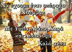 ΕΥΤΥΧΙΣΜΕΝΑ ΠΑΙΔΙΑ: ΚΑΛΟ ΜΗΝΑ!!! Good Afternoon, Good Morning, New Month, November, Motivation, Sayings, Pictures, Blog, Good Day