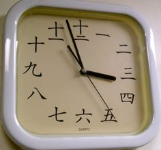 Learn your Number characters with an actual clock